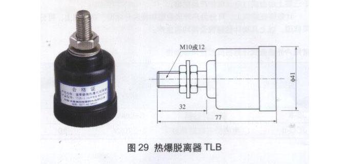 脱离器(TLB) 脱离器作为避雷器的特殊配套产品,与避雷器串联使用,在避雷器出现故障时可迅速动作,将故障避雷器退出电网,同时给出明显的脱离标志,便于维护人员发现故 障点,对避雷器进行更换。另一方面,当避雷针正常工作时,脱离器不动作,呈低阻抗,不影响避雷器的保护特性。装设了脱离器的避雷器,才正宗实现了安全免维 护使用,方便可靠,欧美、日本等发达国家和地区电网中运行的配电型、电站型、线路型避雷器均普通配套使用脱离器。 我公司脱离器采用新型热爆设计,具有相应快、无误动作的优点,可以与3kV以上各种型号的避雷器配